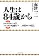 人生は84歳から レモンガスをつくり、アクアクララを日本一にしたオト