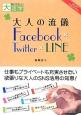 大人の流儀Facebook×Twitter×LINE<オンデマンド版> 目にやさしい大活字