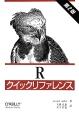 R クイックリファレンス<第2版>
