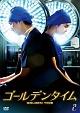 ゴールデンタイム<ノーカット版> DVD-BOX 2