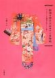 振袖&袴の大正ロマン着物帖 アンティーク着物で私らしく装う