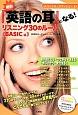 絶対『英語の耳』になる! リスニング30のルール BASIC編 スペシャル・エディション3