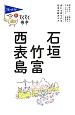 ブルーガイド てくてく歩き 石垣・竹富・西表島<第7版> 歩いて見つける日本の旅ガイド