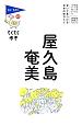 ブルーガイド てくてく歩き 屋久島・奄美<第6版> 歩いて見つける日本の旅ガイド