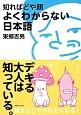 知ればどや顔よくわからない日本語