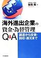 海外進出企業の資金・為替管理Q&A 調達から投資・回収・還元まで