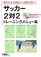 サッカー2対2 トレーニングメニュー集 駆け引きの頭脳と心理戦を磨く!