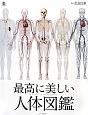 最高に美しい人体図鑑