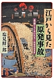 江戸から見た原発事故 あの時こうしていたら……の近代日本史