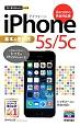 iPhone 5s/5c 基本&便利技 docomo完全対応