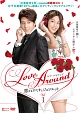 Love Around 恋するロミオとジュリエット DVD-BOX 1