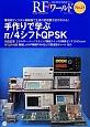 RFワールド 手作りで学ぶπ/4シフトQPSK 無線と高周波の技術解説マガジン(23)