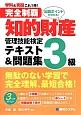 完全制覇 知的財産管理技能検定 3級 テキスト&問題集 学科&実技これ1冊!