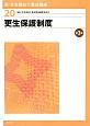 更生保護制度<第3版> 新・社会福祉士養成講座20