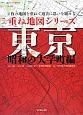 東京 昭和の大学町編 2枚の地図を重ねて過去に思いを馳せる