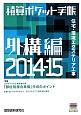 積算ポケット手帳 外構編 2014-2015 特集:エクステリア工事積算の要「部位別複合単価」作成のポイント