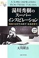 湯川秀樹のスーパーインスピレーション 公開霊言 無限の富を生み出す「未来産業学」