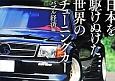 日本を駆けぬけた世界のチューニングカー バブル経済編 1980-1991年