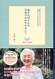 昌子おばさんの今夜のおかずなあに? 昭和のおもてなしの心と、おばちゃんが元気なわけ