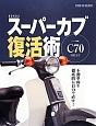 HONDAスーパーカブ復活術 [ベース車輌]C70行灯カブ