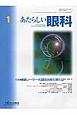 あたらしい眼科 31-1 2014.1 特集:網膜レーザー光凝固治療の進化