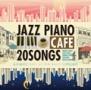 カフェで流れるジャズピアノ20 BEST OF NEW MUSIC ~忘れられない恋~