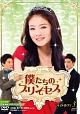 僕たちのプリンセス DVD-BOX3