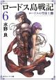 ロードス島戦記<新装版> ロードスの聖騎士(上) (6)