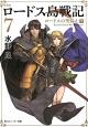 ロードス島戦記<新装版> ロードスの聖騎士(下) (7)
