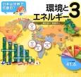環境とエネルギー 日本は世界で何番目?3