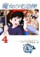魔女の宅急便 (4)