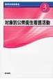 対象別公衆衛生看護活動<第3版> 標準保健師講座3