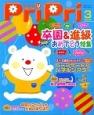 プリプリ 2014.3 卒園&進級おめでとう特集 保育が広がるアイデアマガジン