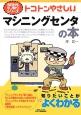 トコトンやさしい マシニングセンタの本 今日からモノ知りシリーズ