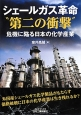 """シェールガス革命""""第二の衝撃"""" 危機に陥る日本の化学産業"""