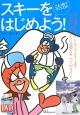 スキーをはじめよう! これ1冊ですぐにOK 用具選びからゲレンデ・デビューまではじめてのスキー