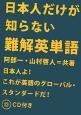 日本人だけが知らない難解英単語 CD付き
