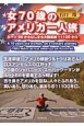 女70歳のアメリカ一人旅 ルート66からはじまる大陸走破11100キロ