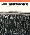 木版画 清田雄司の世界