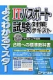 ITパスポート試験 対策テキスト 平成26年-平成27年