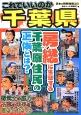 これでいいのか千葉県 日本の特別地域特別編集54 房総に生息する千葉原住民の正体とは?
