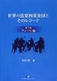 世界の弦楽四重奏団とそのレコード アメリカ編 (1)