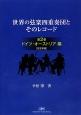 世界の弦楽四重奏団とそのレコード ドイツ・オーストリア編<改訂新版> (2)