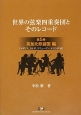 世界の弦楽四重奏団とそのレコード 英加北欧諸国編 イギリス、カナダ、スウェーデン、オランダ他 (5)