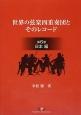 世界の弦楽四重奏団とそのレコード 日本編 (6)