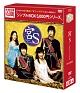 宮S~Secret Prince <韓流10周年特別企画DVD-BOX>