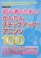 初心者のためのかんたんステップアップ! アニソン100 ステップ別に楽曲を掲載!初心者でもラクラク練習出来
