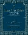 Base Cut Bible ショートグラ&ショートレイヤー 削ぎに頼らずカットで形を作り分ける(3)