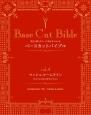 Base Cut Bible マッシュルームライン 削ぎに頼らずカットで形を作り分ける(4)