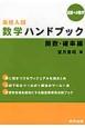 高校入試 数学ハンドブック 関数・確率編